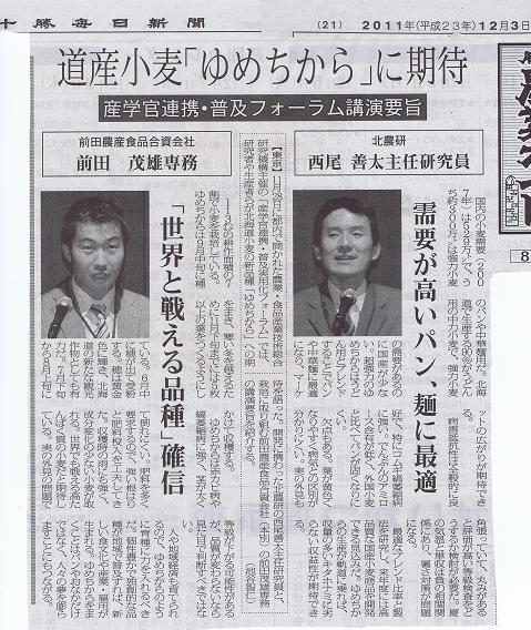 2011ゆめちからF記事.png