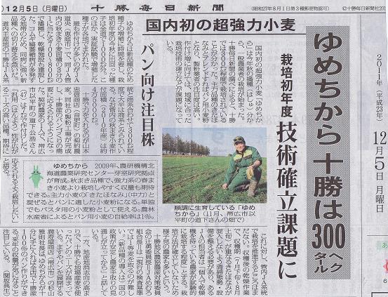 2011.12 ゆめちから300ha記事.png
