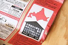 北海道の地形マークがある面を上向きにしてください。