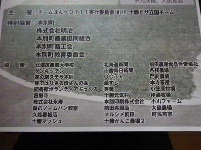ピザ協賛企業.jpg
